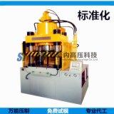 广东大型500T四柱液压机厂家优质供应商|支持太面非标定制