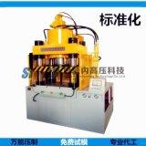 廣東大型500T四柱液壓機廠家優質供應商|支持太面非標定製