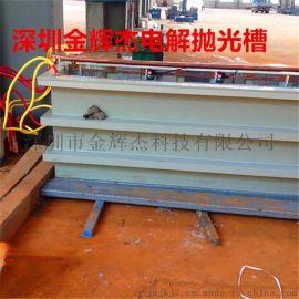 宁波电解抛光设备,不锈钢表面处理厂家