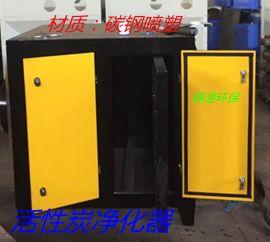 活性炭工业废气 净化器