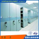 移动密集架系列 厂家专业定制密集架 铁皮柜 智能密集柜