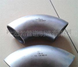 福建三明厂家直销304不锈钢冲压弯头 直缝厚弯头原厂现货