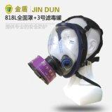 金盾JD818L多功能防毒面具