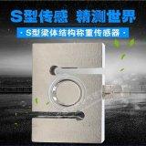 安徽智敏電氣S型稱重感測器-SA