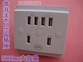 西安陕西贵州USB插座36伏6孔4位2口