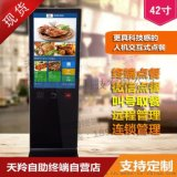 自助點餐終端系統廣告點餐一體機無人售賣機開發商自營