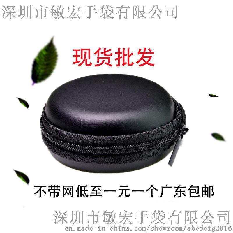 EVA耳机包圆形PU拉链包蓝牙耳机收纳盒