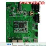 NTP嵌入式授时模块 厂家直销 嵌入式核心板定制