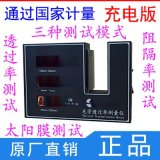 透光率計 透光率測試儀 太陽膜測試儀