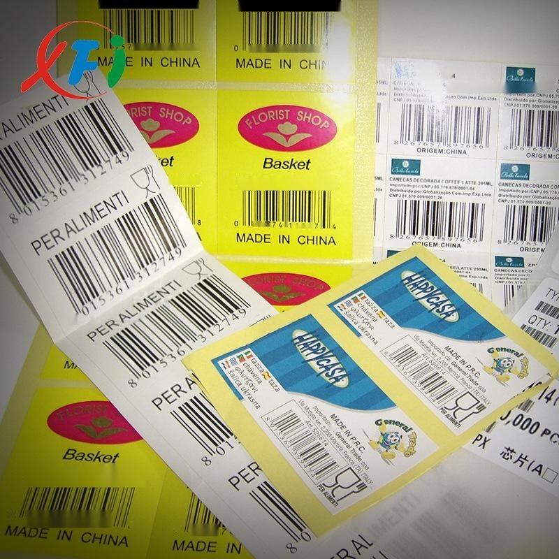 铜版纸不干胶标签定做logo贴纸定制不干胶印刷彩色商标防伪标签