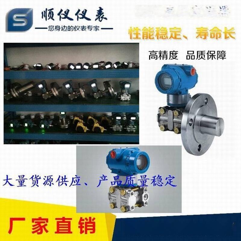 厂家批发法兰式压力仪表 广州压力变送器