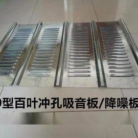 胜博 彩钢百叶冲孔吸音板/降噪板 900型 0.5mm-1.2mm