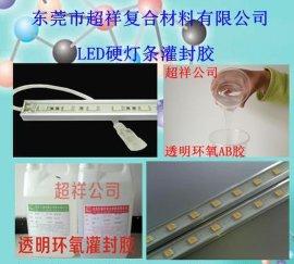 LED硬灯条透明灌封胶,硬灯条专用防水灌封胶,硬灯条专用环氧胶