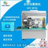 钢化玻璃覆膜机全自动覆膜机全自动保护膜覆膜机