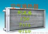 呼倫貝爾空氣煙氣蒸汽換熱器生產廠家