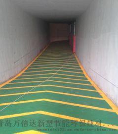 青岛无振动防滑车道13061460881