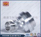【方恒】铝-不锈钢过渡接头 超低温真空 厂家定制