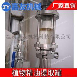 迷迭香精油提取设备 多功能精油提取罐