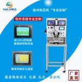 """""""定制"""" 线路板热压机、LCD热压机、手机排线热压机、金手指焊接机、PWB锡焊焊接、U盾焊接"""