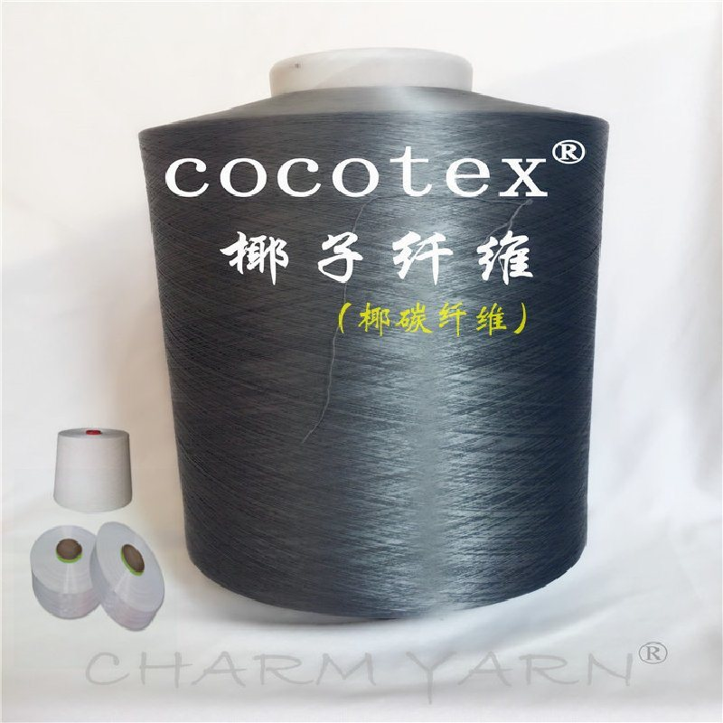 cocotex、椰碳纤维、椰碳纱线、白、灰、现货