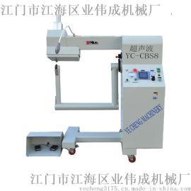 业成YC-CBS8超声波机、超声波切割熔焊机、无缝贴合机、无缝服装