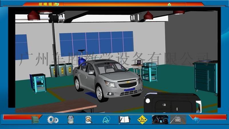 汽車保養實訓模擬教學軟體