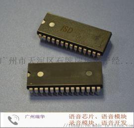 ISD语音芯片,智能语音芯片,语音芯片