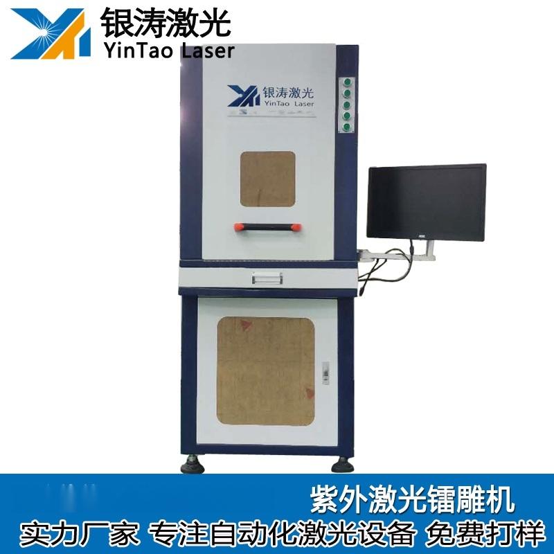 精密3W紫外激光镭雕机 PE板紫外激光镭射机