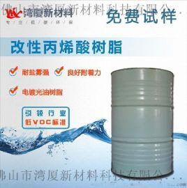 湾厦生产WX-2302改性**酸树脂 水性烤漆树脂