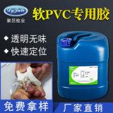 軟PVC粘塑料專用膠水/透明環保PVC膠水
