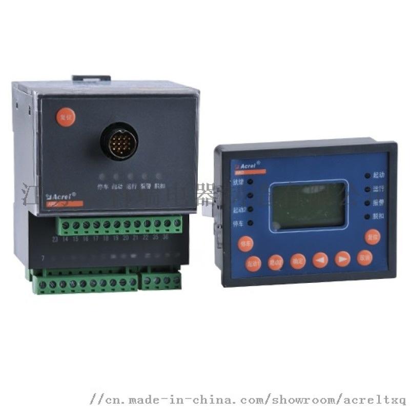 安科瑞 ARD3-100/M+90L 電動機保護器