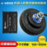 中菱5寸單雙軸機器人輪轂電機伺服驅動器