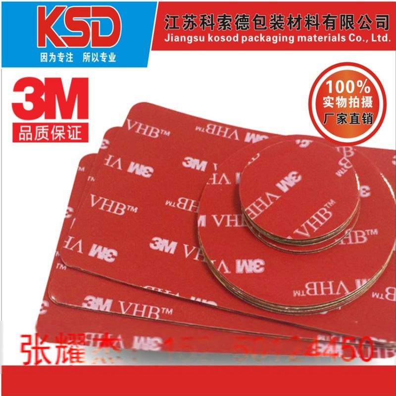 昆山3M亚克力双面胶、红色亚克力双面胶