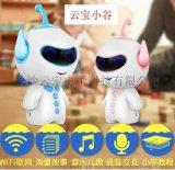 WiFi 语音对话 儿童智能机器人 早教故事机
