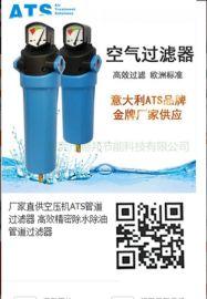 ATS精密过滤器空压机管道过滤 高效 除水 除油