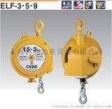 日本遠藤ELF系列長行程彈簧平衡器