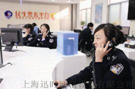 公安局电话录音-上海迅时电话录音解决方案