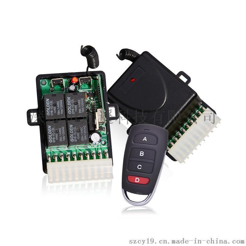 遥尔泰科技供应3键/4键433M 无线遥控器