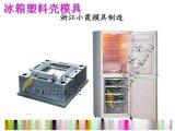 保鲜柜外壳模具 保鲜箱外壳模具 空气保鲜机外壳模具
