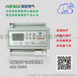 新标RK-FPS型面板式电气火灾监控探测器
