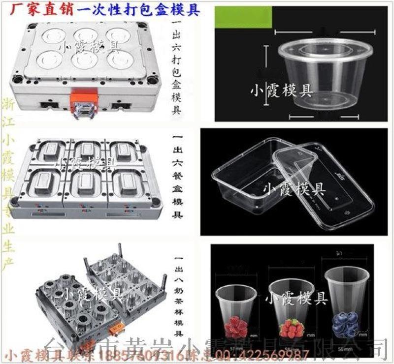 3000ml一出六透明一次性薄壁塑料杯模具
