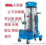 机戒厂吸铁屑工业吸尘器,100L大容量工业吸尘器
