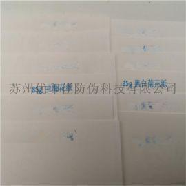 现货40-220克证券纸 证书票券纸票据纸现货