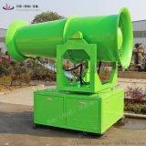 60米中型风送式煤棚喷雾机 远程全自动射雾机雾炮