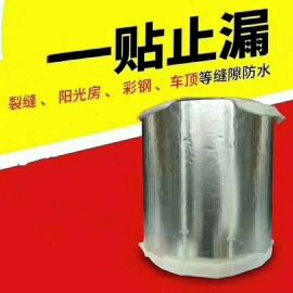 5公分宽丁基防水胶带轻钢屋面接缝防水