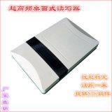 RFID超高频远距离读写器 桌面式发卡器读卡器