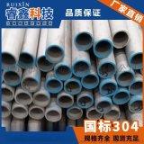 信誉保证工业不锈钢焊管304工业焊管