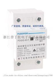 PDGQ-63方灯自动复位式过欠压保护器45CM宽