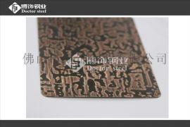 201不锈钢蚀刻  纹,拉丝红古铜不锈钢板