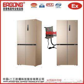 防爆冰箱冷藏箱化学实验室专用